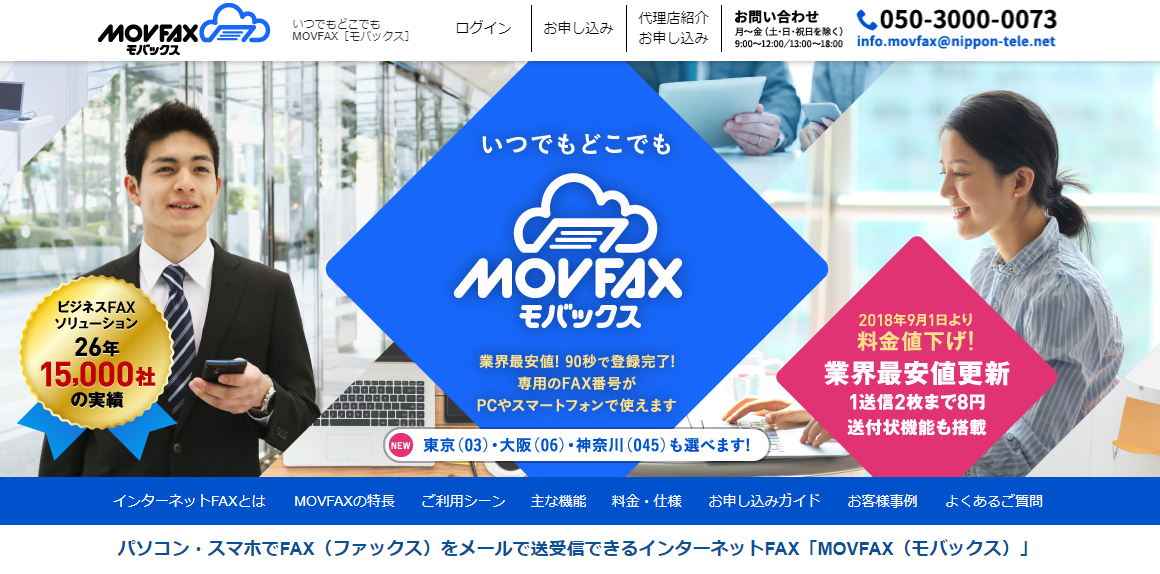movfax公式ページ